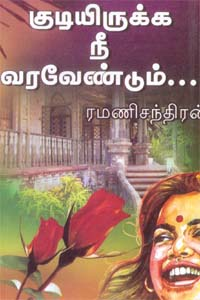 Kudiyitukka Nee Varavendum - குடியிருக்க நீ வரவேண்டும்…