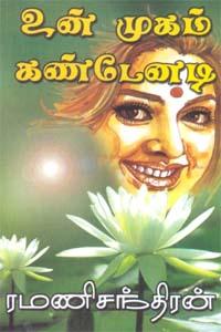 Un Mugam Kandenadi - உன் முகம் கண்டேனடி