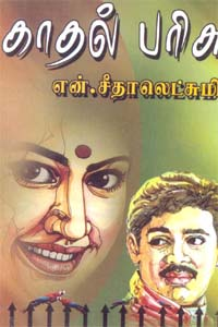 Tamil book Kadhal Parisu