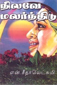 Tamil book Nilavae Malarnthidu