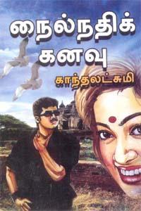 Tamil book Niledik Kanavu