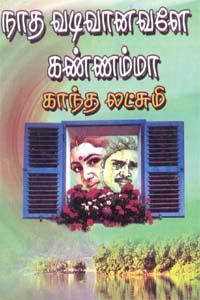 Naadhavadivaanavale Kannamma - நாதவடிவானவளே கண்ணம்மா