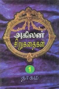 Tamil book அகிலன் சிறுகதைகள் - (இரண்டு பகுதிகளும்)