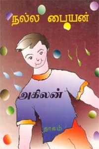 Tamil book நல்ல பையன்