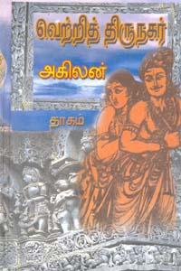Tamil book வெற்றித் திருநகர்