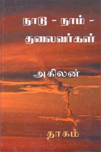 Tamil book நாடு - நாம் - தலைவர்கள்