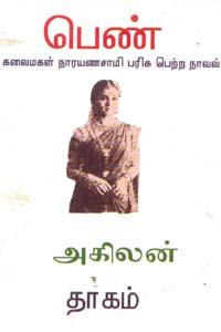 பெண் கலைமகள் நாரயணசாமி பரிசு பெற்ற நாவல்