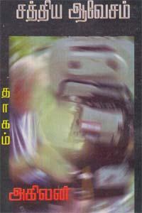Tamil book சத்திய ஆவேசம்