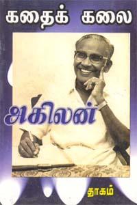 Tamil book கதைக் கலை