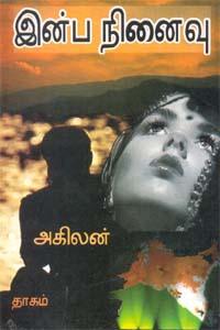 Tamil book இன்ப நினைவு
