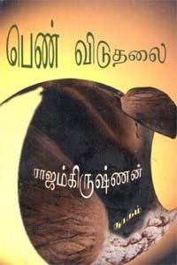 Tamil book பெண் விடுதலை