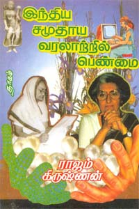 Tamil book இந்திய சமுதாய வரலாற்றில் பெண்மை