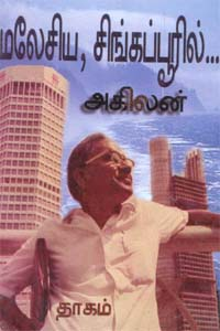 Tamil book மலேசிய, சிங்கப்பூரில்