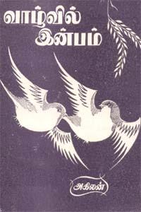 Tamil book வாழ்வில் இன்பம்