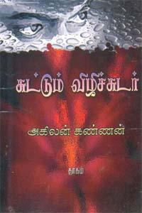 Tamil book சுட்டும் விழிச்சுடர்