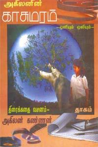 Tamil book காசுமரம்