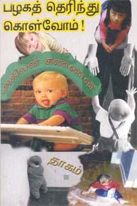 Tamil book பழகத் தெரிந்து கொள்வோம்!