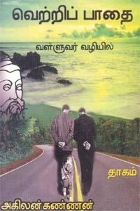 Tamil book வெற்றிப் பாதை