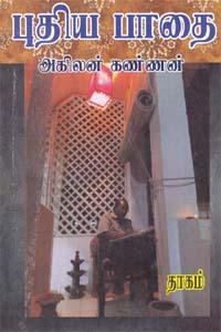 Tamil book புதிய பாதை