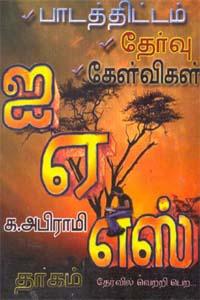 Tamil book ஐ.ஏ.எஸ் தேர்வில் பெற்றி பெற