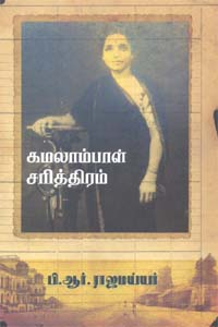Kamalambal Charithiram - கமலாம்பாள் சரித்திரம்