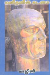 Manithanin Kadamai - மனிதனின் கடமை
