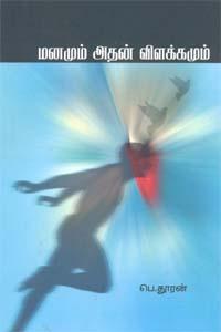 Tamil book Manamum Athan Vilakkamum