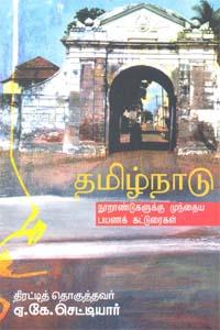 Tamil book Tamilnadu â€