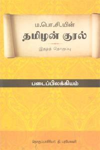 ம.பொ.சி.யின் தமிழன் குரல் இதழ்த் தொகுப்பு படைப்பிலக்கியம்