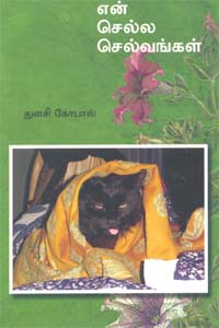 En Chella Selvangal - என் செல்ல செல்வங்கள்