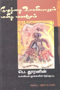 Tamil book Kuzhanthai Ulaviyalum Manitha Manamum