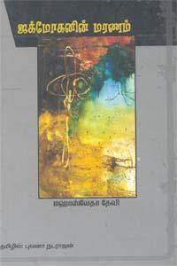 Jagamohanin Maranam - ஜக்மோகனின் மரணம்