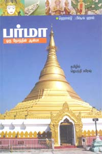 Burma ( The Soul of a People) - பர்மா ஒரு தேசத்தின் ஆன்மா