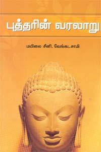 Tamil book Buddharin Varalaru