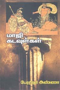 Maaji Kadavulgal - மாஜி கடவுள்கள்