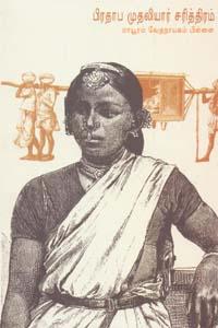 Prathabha Muthaliar Charithram - பிரதாப முதலியார் சரித்திரம்