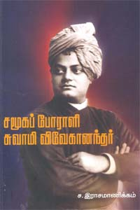 Samuka Porali Swami Vivekanandar - சமூகப் போராளி சுவாமி விவேகானந்தர்
