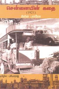 சென்னையின் கதை (1921)