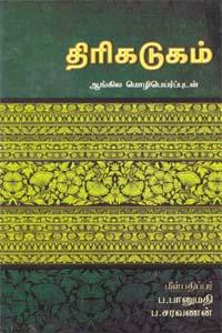 Thirikadugam - திரிகடுகம் ஆங்கில மொழிபெயர்ப்புடன்
