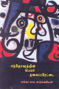 santhosathin Peyar Thalaipperatai - சந்தோஷத்தின் பெயர் தலைப்பிரட்டை