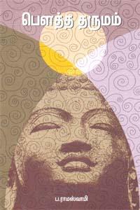 Boudha Dharumam - பௌத்த தருமம்