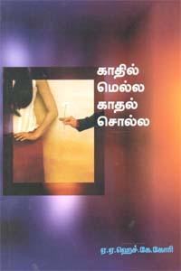 Tamil book Kathil Mella Kadhal Sola