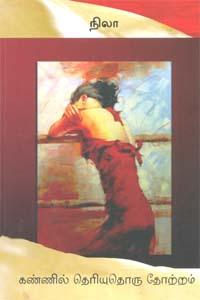 Kannil Theriyuthoru Thotram - கண்ணில் தெரியுதொரு தோற்றம்