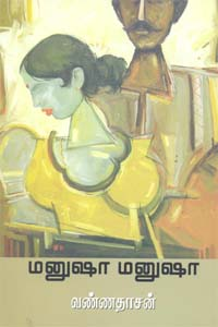 Manusha Manusha - மனுஷா மனுஷா