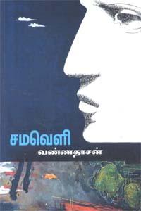 Samaveli - சமவெளி