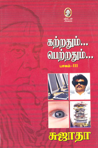 Tamil book Katrathum …Petrathum…(part 3)