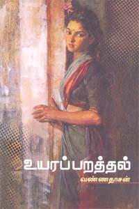 Uyarapparaththal - உயரப் பறத்தல்