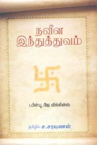 Naveena Hinduthuvam - நவீன இந்துத்துவம்