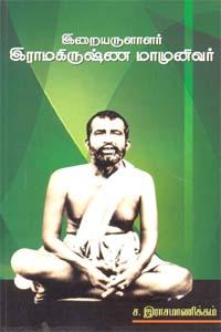 Iraiyarulalar Ramakrishna Maamunivar - இறையருளாளர் இராமகிருஷ்ண மாமுனிவர்