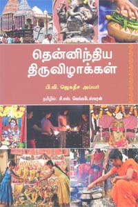 Tamil book Thenninthiya Thiruvizhakkal